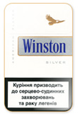 Winston Silver (Super Lights) Cigarettes pack